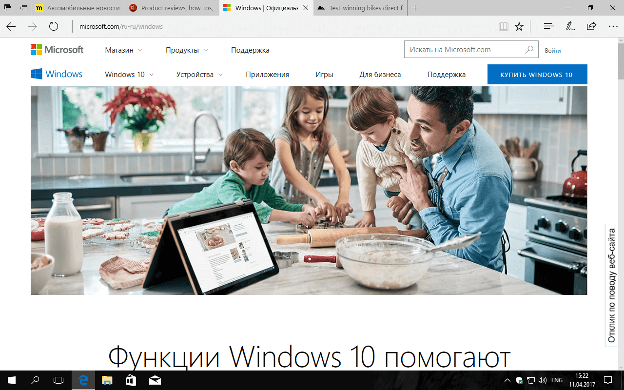 Интерфейс Microsoft Edge